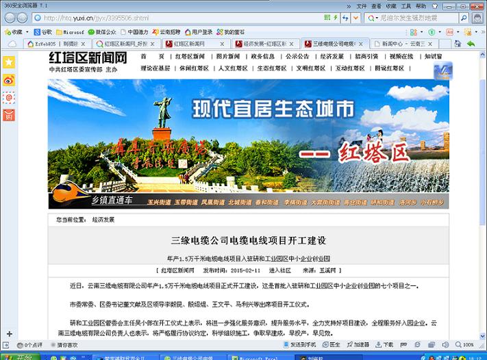 红塔区新闻网